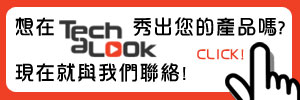 想在Tech a Look秀出您的產品嗎? 現在就與我們聯絡!