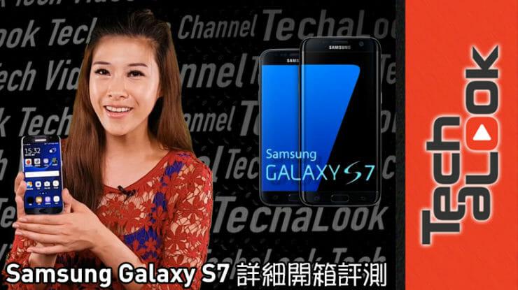 Samsung Galaxy S7 評測,影片全程由S7錄製