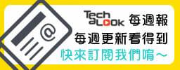 訂閱TechaLook電子報