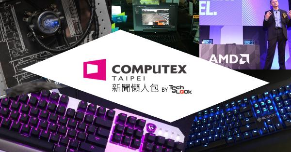 Computex 台北國際電腦展新聞懶人包